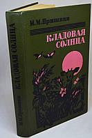 """Книга: М.М.Пришвин, """"Кладовая солнца"""" повести, очерки, рассказы"""