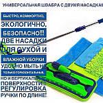 Универсальная швабра с двумя насадками из микроволокна для пола и других поверхностей AQUAmatic Mop GreenWay