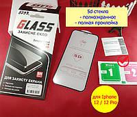 Защитное стекло 5D full glue для iPhone 12 / 12 Pro (black), 5д захисне скло для iPhone 12 / 12 Pro