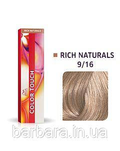 Фарба для волосся Wella Color Touch 9/16 гірський кришталь