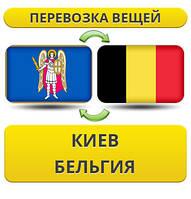 Перевозка Личных Вещей из Киева в Бельгию