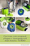 Универсальная система для влажной уборки с вращающейся шваброй и центрифугой AQUAmatic Turbo GreenWay