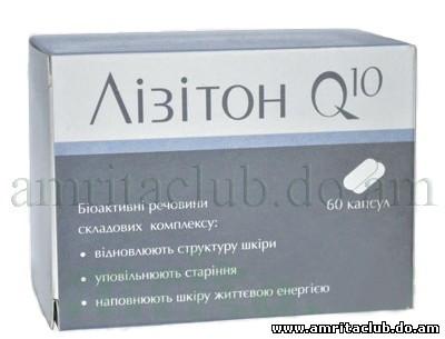 Лизитон-Q10, 60 капсул. для улучшения состояния кожи, сохранения ее молодости
