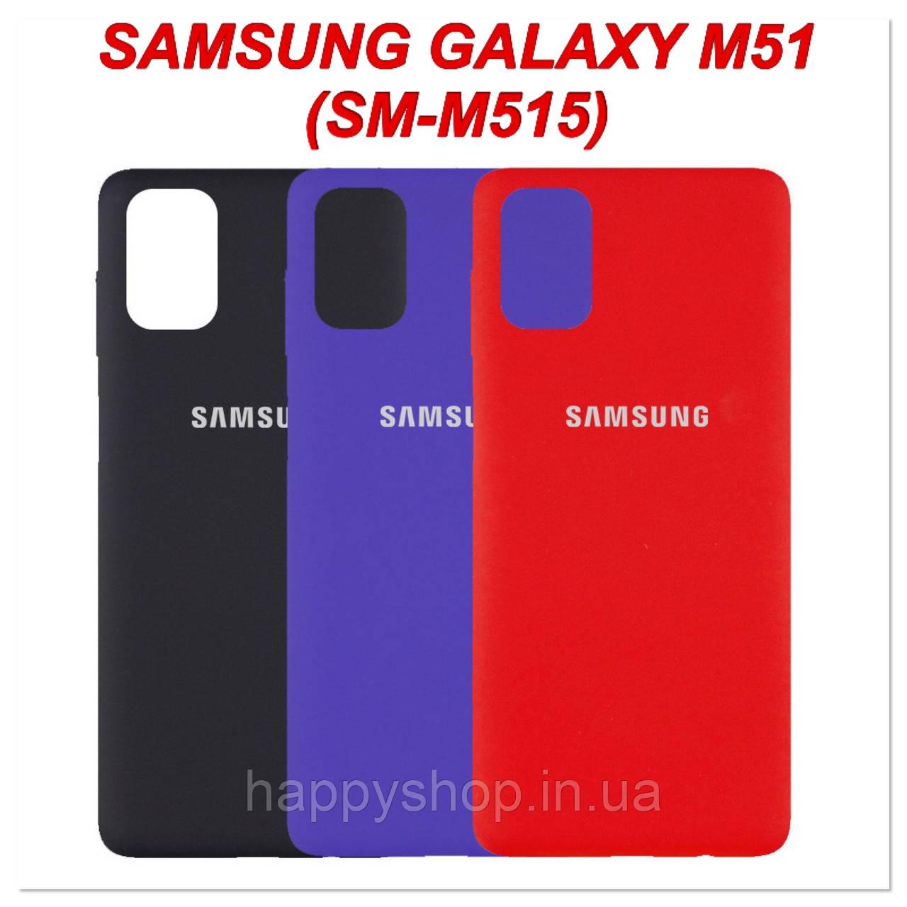 Оригинальный чехол для Samsung Galaxy M51 (SM-M515)