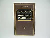 Яковлев Е.Г. Искусство и мировые религии (б/у)., фото 1