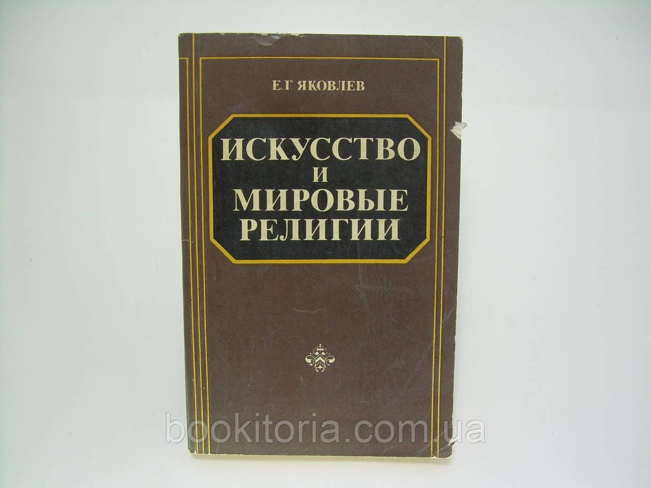 Яковлев Е.Г. Искусство и мировые религии (б/у).