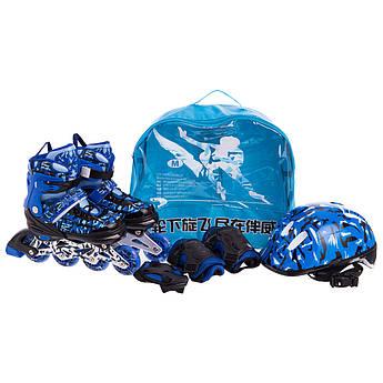 Роликовые коньки раздвижные в наборе защита, шлем, сумка JINGFENG (31-42) (PL, PVC, колесо PU светящ., алюм.,