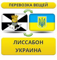 Перевозка Личных Вещей из Лиссабона в Украину
