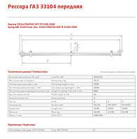 Рессора передняя ГАЗ-33104 ВАЛДАЙ 3-х листовая 1670х75х45 (с шарнирами) (пр-во Чусовая)