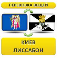 Перевозка Личных Вещей из Киева в Лиссабон