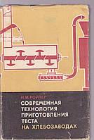 И.М. Ройтер Современная технология приготовления теста на хлебозаводах