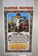 Рушник ритуальный * Помним , Скорбим * ,  Габардин № 2, фото 1