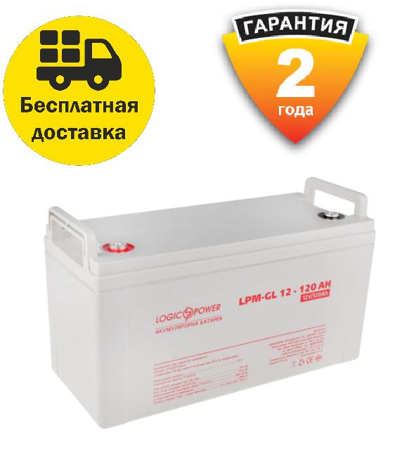 Аккумулятор гелевый для котлов LPM-GL 12 - 120 AH LogicPower  для ИБП. 2 года гарантия