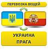 Перевозка Личных Вещей из Украины в Прагу