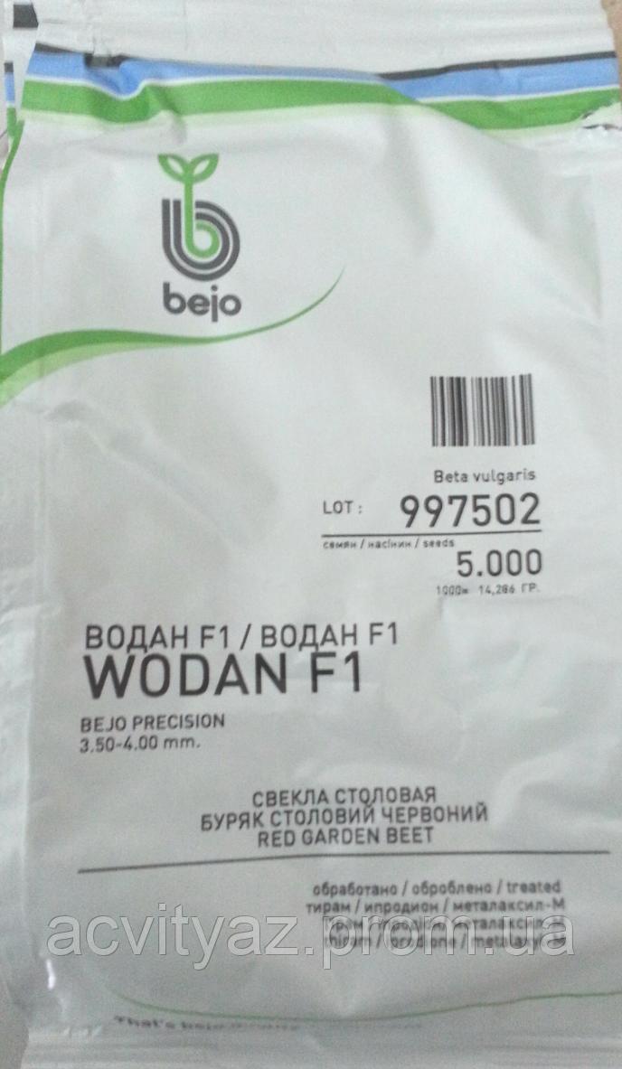 Семена Свекла Водан F1 / Wodan F1, 50 тыс. семян