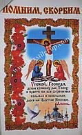 Рушник ритуальный * Помним , Скорбим *, габардин   № 4