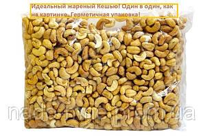 Кешью жареный, в герметичной упаковке, 1 кг. Все орешки один в один, как на картинке.