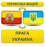 Перевозка Личных Вещей из Праги в Украину