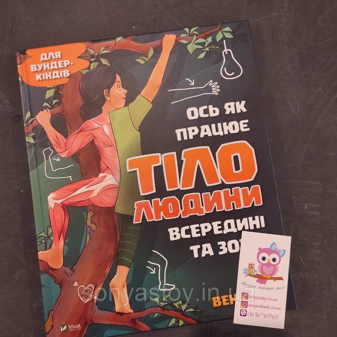"""Книга """"Ось як працює тіло людини всередині та зовні"""", 6+"""