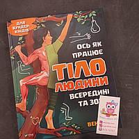 """Книга """"Ось як працює тіло людини всередині та зовні"""", 6+, фото 1"""