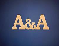 """Буквы """"А&А"""""""