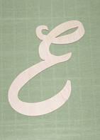 Буква E заготовка для декора