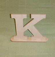 Буква К (на подставке) заготовка для декора