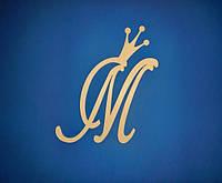 """Буква """"М"""" с коронкой (высота 40см.)"""