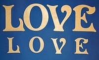 Буквы LOVE (высота 14см.) заготовка для декора