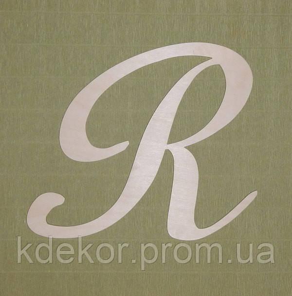Буква R заготовка для декоар