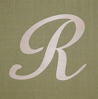 "Буква ""R"""