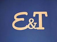 Буквы ЕТ заготовка для декора