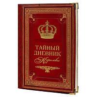 Тайный дневник Королевы