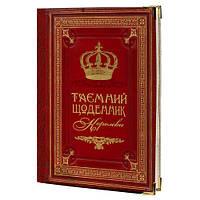Украинский тайный дневник Королевы
