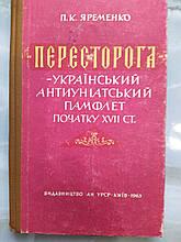 """Яременко, П.К. """"Пересторога"""" - український антиуніатський памфлет початку XVII ст."""