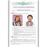 Підручник Українська література 9 клас Авт: Авраменко О. Вид: Грамота, фото 3