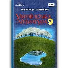 Підручник Українська література 9 клас Авт: Авраменко О. Вид: Грамота