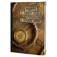 Дневник Путешествие в тысячу миль