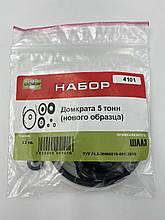 4101 р/к Домкрата 5 т. нов.обр. ШААЗ