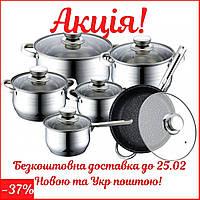 Набор кухонной посуды Swiss Family SF-1225M 12 предметов Бесплатная доставка!