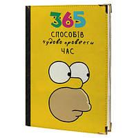 Дневник Украинский способ отлдично провести время