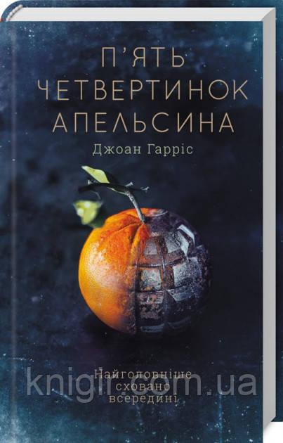 П'ять четвертинок апельсина (тв)