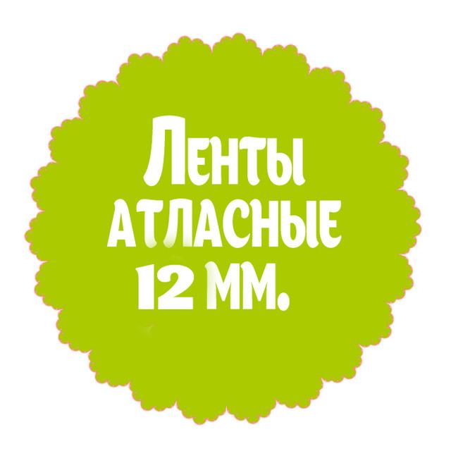 Ленты атласные 12 мм.