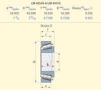 Подшипник Flexi-Coil 1660 аналог LM48548
