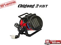 Тепловентилятор Chigong 2 КВТ c керамическим обогревателем.Электрическая тепловая пушка., фото 1