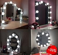 Подсветка белая для зеркала с регулировкой яркости для макияжа, лампы на липучках, гримерное зеркало