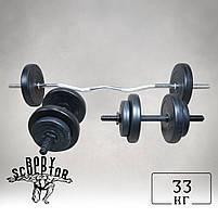 Штанга W-подібна + гантелі | 33 кг, фото 2