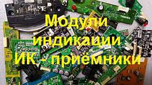 Модули индикации, ИК-приемники