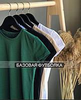 Женская базовая футболка. Размер: 42-46 (норма), 48-50 (полубатал). Цвет: чёрный белый мокко беж зелёный красн