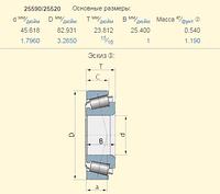 Подшипник Flexi-Coil 1741 аналог 25590